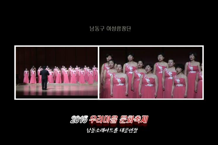 2015년 소래아트홀 우리마을 문화축제 - 남동구여성합창단