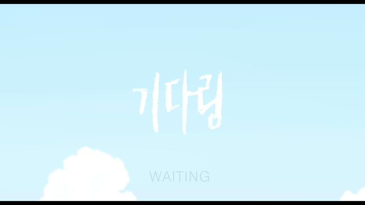 [영상왕] 기다림