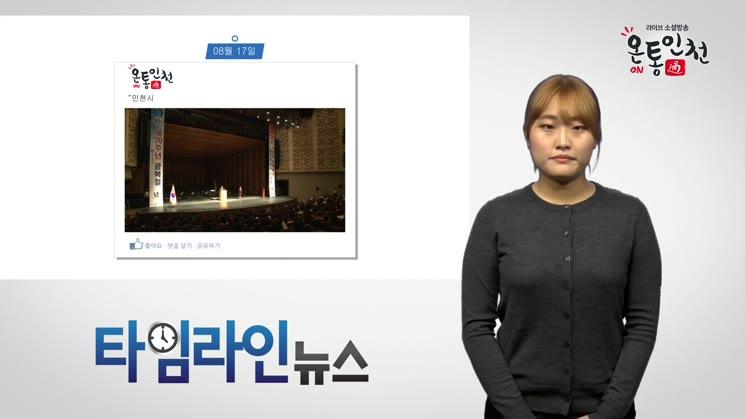 [수화]인천광역시 8월 셋째 주, 타임라인뉴스