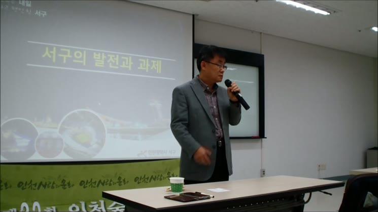 제32회 인천 숲 포럼 -6.4지방선거당선자에게 듣는 다- 강범석 인천시 서구청장