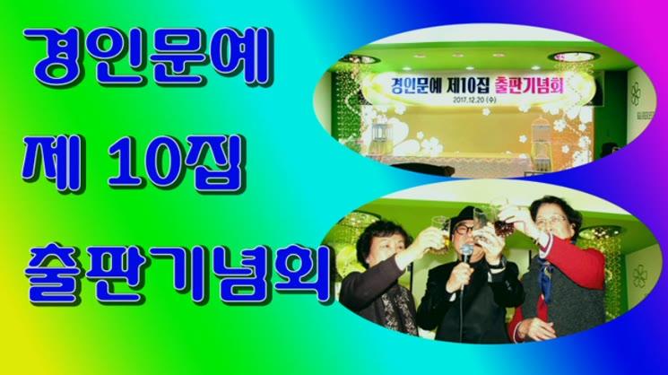 경인문예 제10집 출판기념회 실황영상