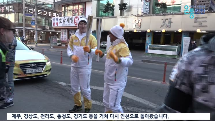 2018 평창 동계올림픽 성화봉송 행사