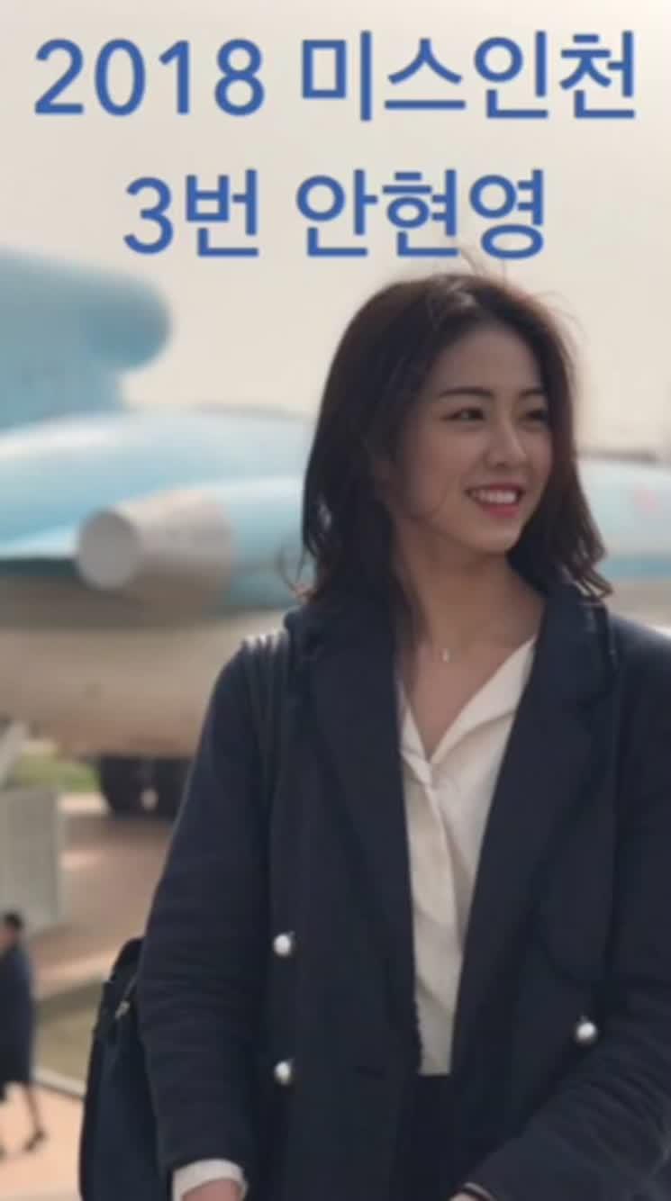 2018 미스인천 3번 안현영 응원영상