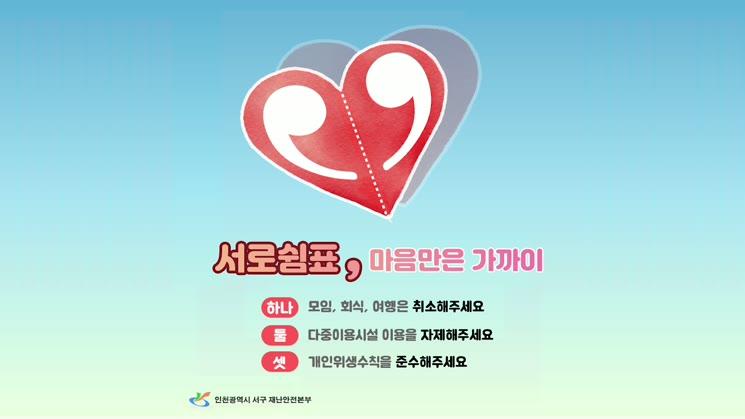 코로나19 사회적거리두기 홍보영상