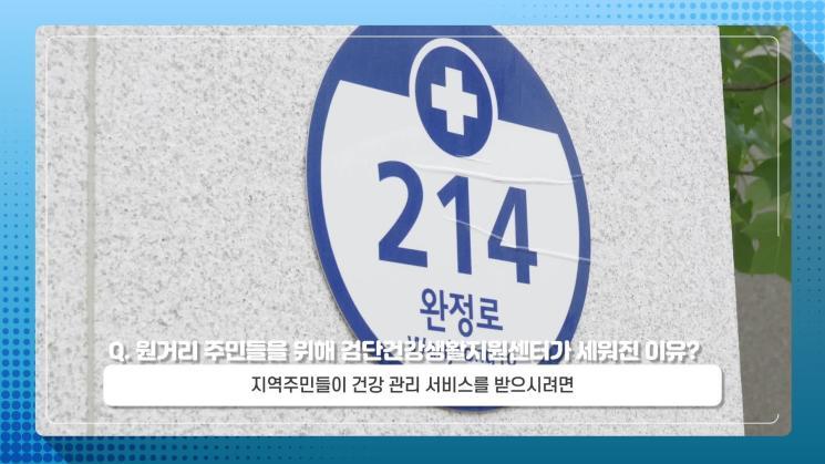 [2021 서구톡톡 14회] 원거리 주민의 건강주치의 - 검단건강생활지원센터 편