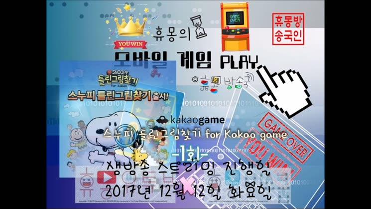 [선공개] 스누피 틀린그림찾기 1탄! (유튜브업로드전!)