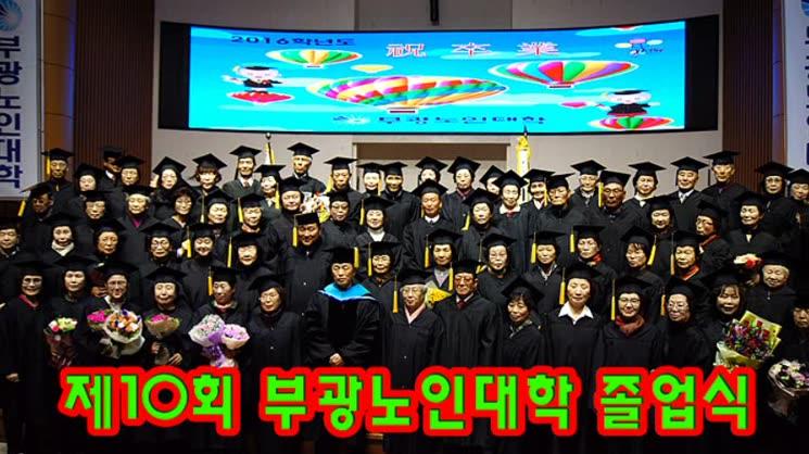 제10회 부광노인대학 졸업식