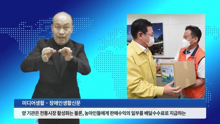인천농아인협회, 청각장애인 손수레 배달서비스 출범