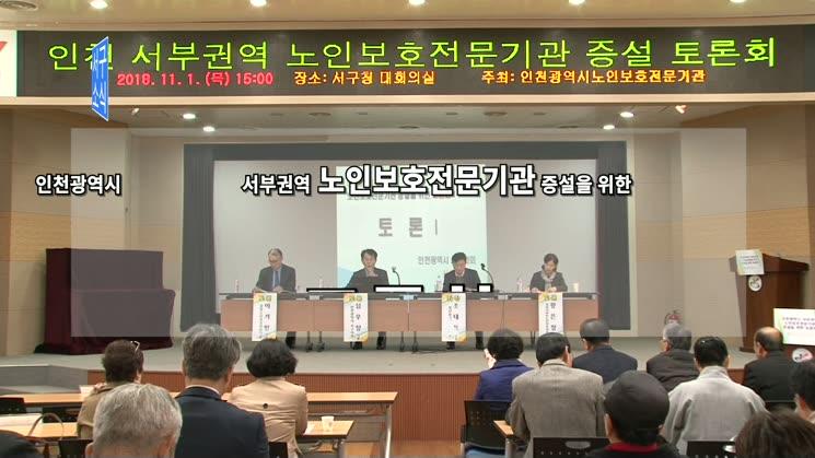 [2018 서구소식 19회] - 인천 서부권역 노인보호전문기관 증설 토론회