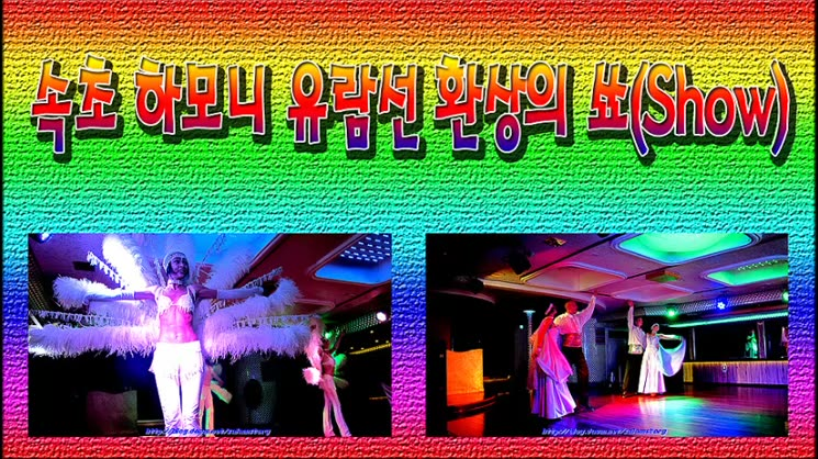 속초 하모니관광 유람선(遊覽船 )선상(船上)Show