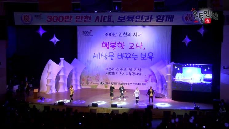 행복한 교사! 세상을 바꾸는 보육! 인천보육인대회