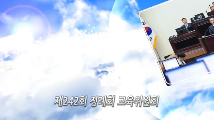 제242회 제1차 정례회 교육위원회 의정뉴스