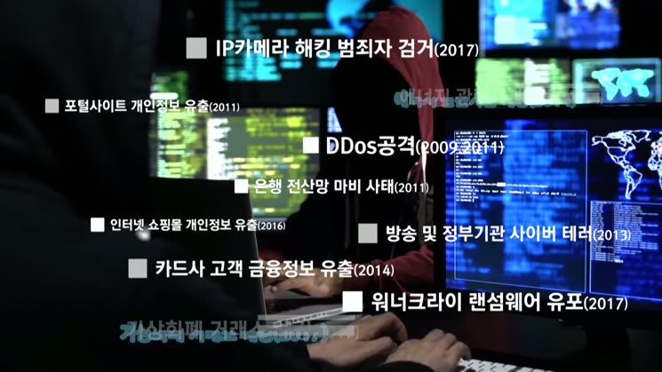 인천정보보호지원센터 2편