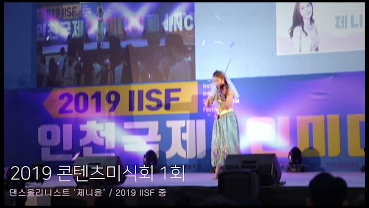 [아이디어생성] 콘텐츠미식회 1회 / 제니윤 영상 맛보기