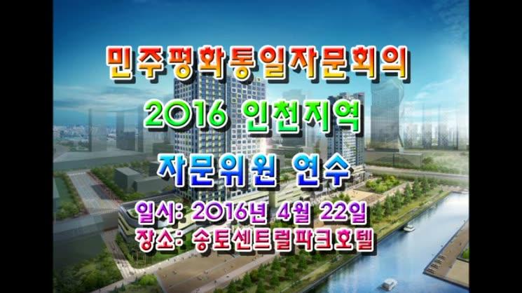 2016 인천지역 민주평통 자문위원 연수