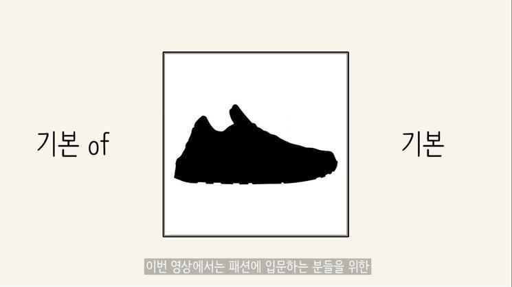 [영상왕] 기본템 신발 추천 #1 캔버스화편
