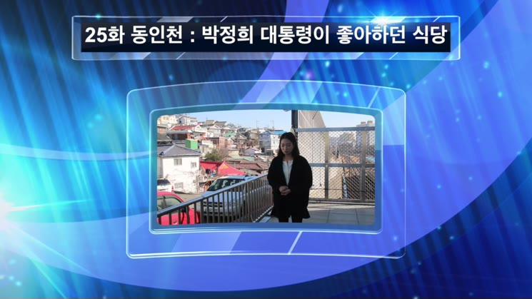 25화 박정희 대통령이 좋아하던 식당