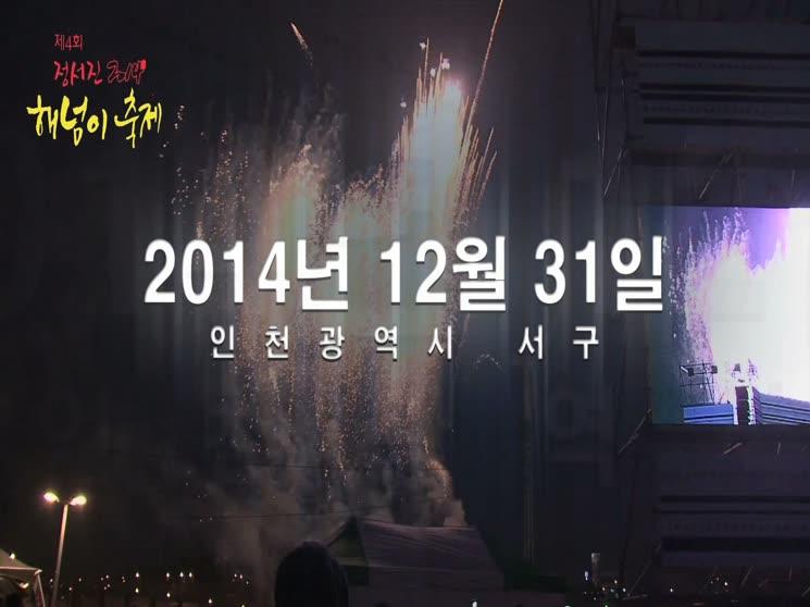 2014년 정서진 해넘이/불꽃 축제