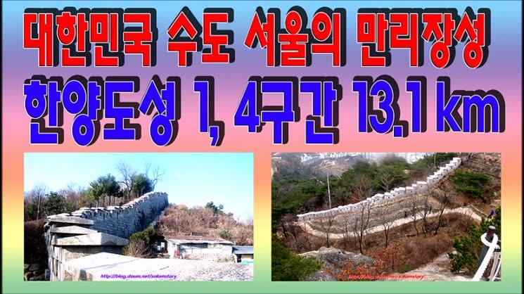 대한민국 수도 SEOUL의 만리장성 서울한양도성 스탬프 tour