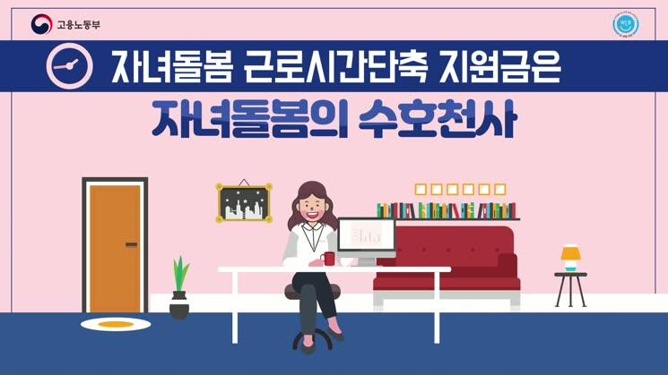 고용노동부 정책 홍보 영상