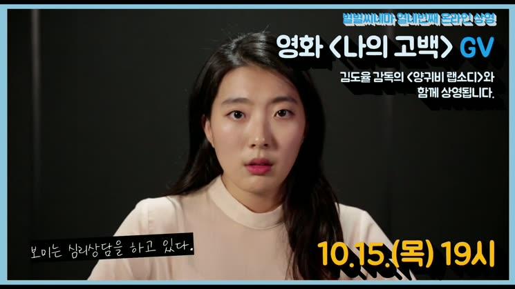 [별별씨네마] 열네번째 상영작 <나의 고백>, <양귀비 랩소디> 관객과의 대화 다시보기