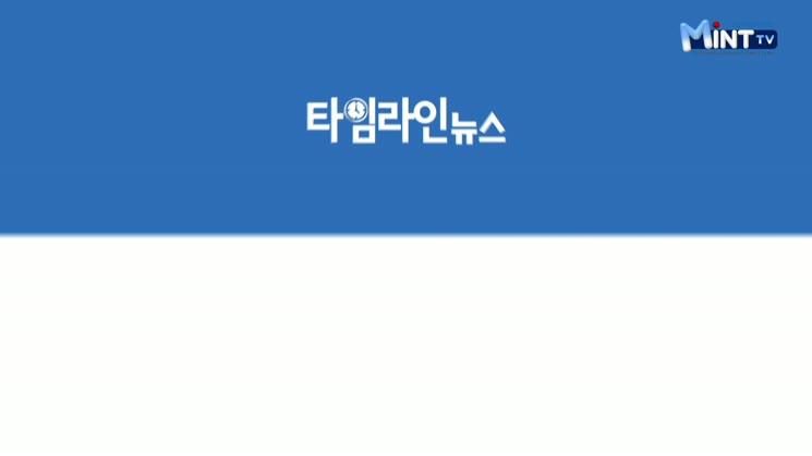 인천광역시 3월 셋 째주, 타임라인 뉴스