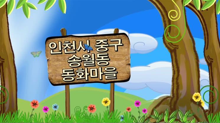 송월동 동화마을을 가다