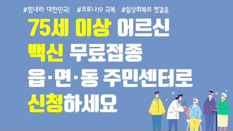 05. 75세 이상 백신접종 홍보영상