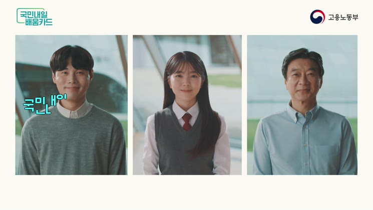 3 고용노동부 내일배움카드 홍보 영상