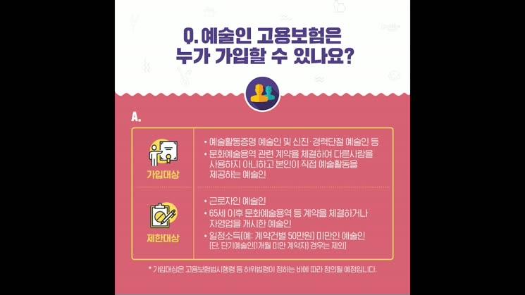 6. 문화체육관광부-예술인고용보험제도
