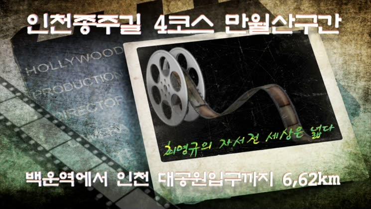 인천종주길 4코스 만월산구간 사진영상