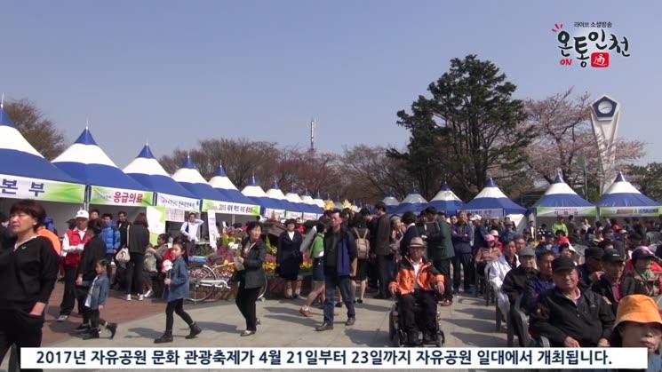 21일부터 3일간 자유공원 문화 관광축제 열린다