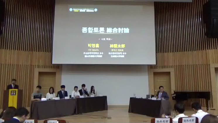 J-BIT 사업단 한일국교수교 50주년 기념 대학생 서미트 종합토론