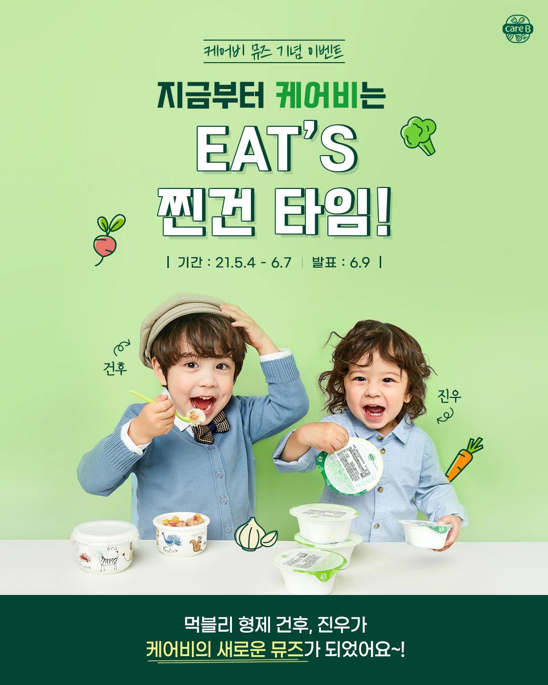 [케어비 뮤즈 기념 이벤트] 지금부터 케어비는 EAT'S 찐건 타임! 기간 : 21.5.4~6.7 /  발표 : 6.9 먹블리 형제 건후, 진우가 케어비의 새로운 뮤즈가 되었어요~!