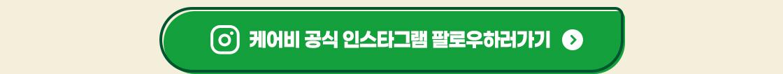 케어비 공식 인스타그램 팔로우하러가기