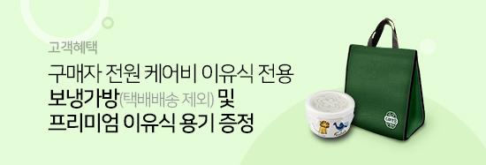 고객센터 | 구매자 전원 케어비 이유식 전용 보냉가방 무상 증정