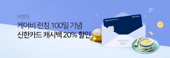 [케어비몰PC]신한카드 캐시백 20%